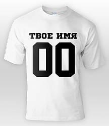 Футболка зі своїм принтом, іменна футболка біла