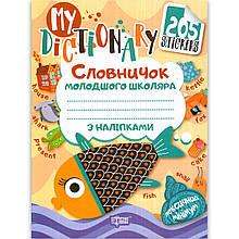 Зошит словничок молодшого школяра My Dictionary Авт: Фісіна А. Вид: Торсінг