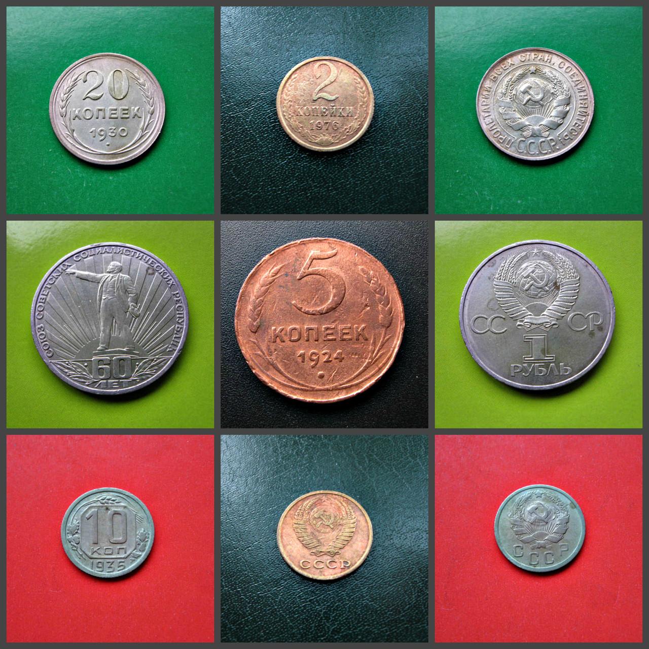 Монеты Советского Союза 10, 15, 20 копеек 1967-1989 гг.
