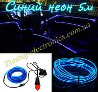 СИНИЙ Холодный неон с кантом Подсветка салона авто неоновая нить Светящийся шнур 5 метров питание 12в ! Купить