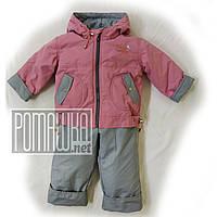 Детский комбинезон р 86 1-1,5 года куртка и штаны раздельный термо на мальчика демисезонный весна осень 3015 В
