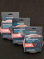 Круг шлифовальный Polistar  Velcro, 125 мм  без отверстия (абразив Р 60, 80,100,120,150, 180,240,320, 400)