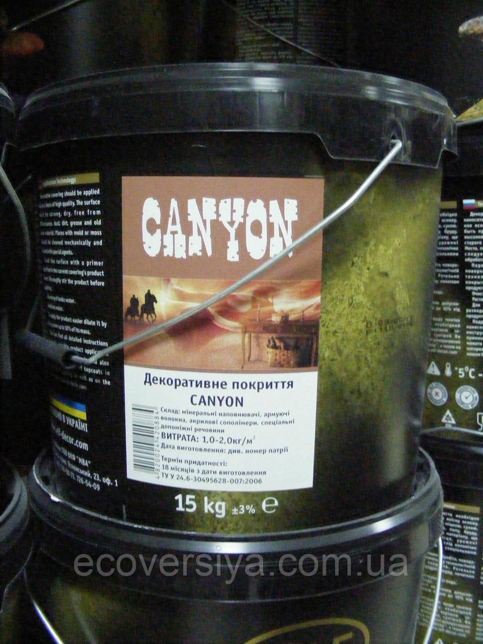 Декоративная штукатурка CANYON (Каньон)