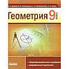 Геометрия, 9 класс. А.П.Ершова, В.В. Голобородько, А.Ф. Крижановский, С.В. Ершов