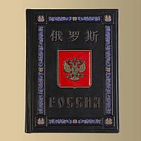 Россия на китайском языке
