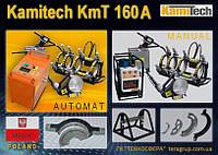 Сварочная машина KmT 160А с автоматическим управлением Ø63-160 мм.,  Kamitech