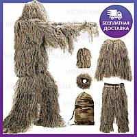 Маскировочный костюм Кикимора   костюм маскировочный Леший   маскхалат пустыня (масхалат)
