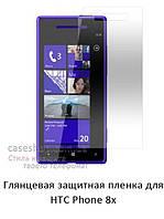 Глянцевая защитная пленка для HTC Windows Phone 8X c620e