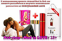 Шлейф любимого аромата Armand Basi In Red+феромоны поманит за собой достойных мужчин