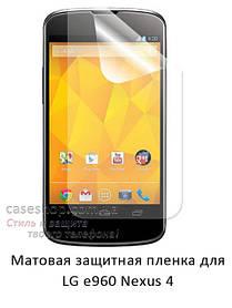 Матовая защитная пленка на LG Nexus 4 e960