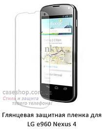 Глянцевая защитная пленка для LG Nexus 4 e960