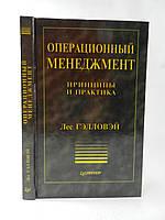 Гэлловэй Л. Операционный менеджмент (б/у)., фото 1