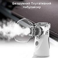 Портативный Ультразвуковой Ингалятор Небулайзер Меш (Mesh YM-252) | Мешнебулайзер