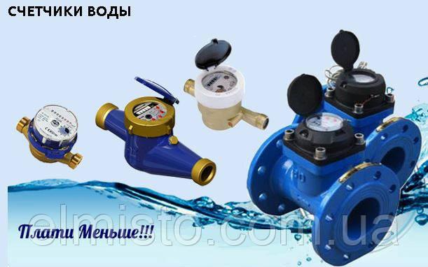 Масса устройств и конструкций счётчиков воды (водомеров)