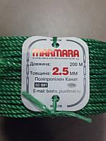 Веревка посадочная Marmara - 2,5мм
