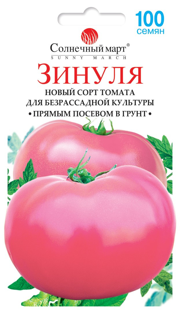 Семена Томат  Зинуля   100 шт