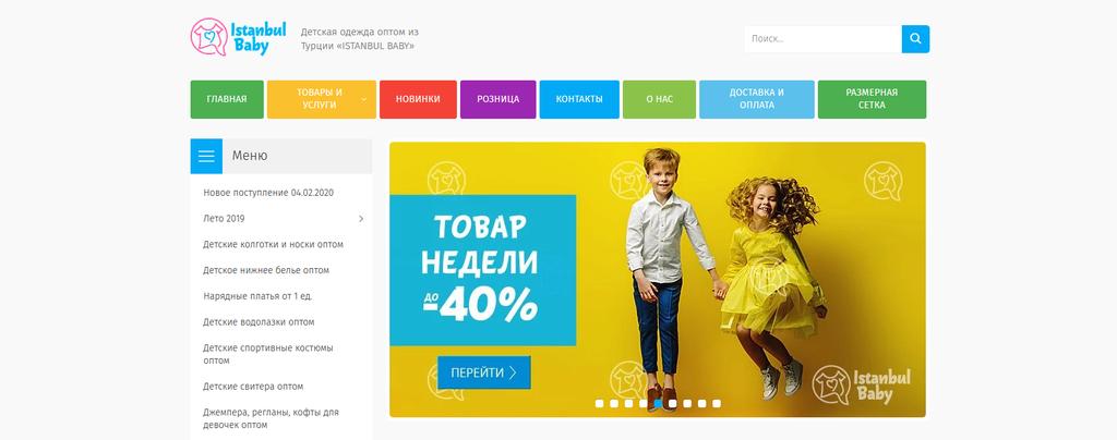 Контент для сайта детской одежды - Днепр 1