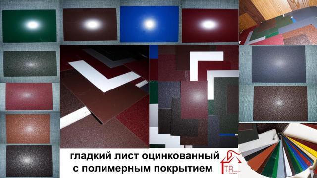 полимерная сталь с разнообразным глянцевыми матовымпокрытием стали