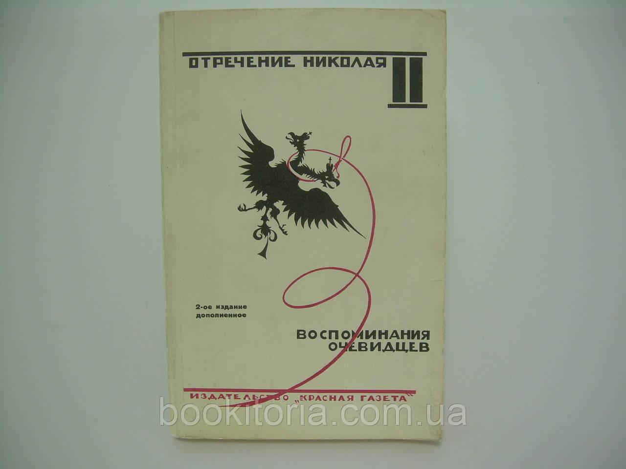 Отречение Николая II. Воспоминания очевидцев. Документы (б/у).