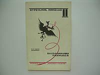 Отречение Николая II. Воспоминания очевидцев. Документы (б/у)., фото 1