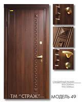 Двери Страж модель 49