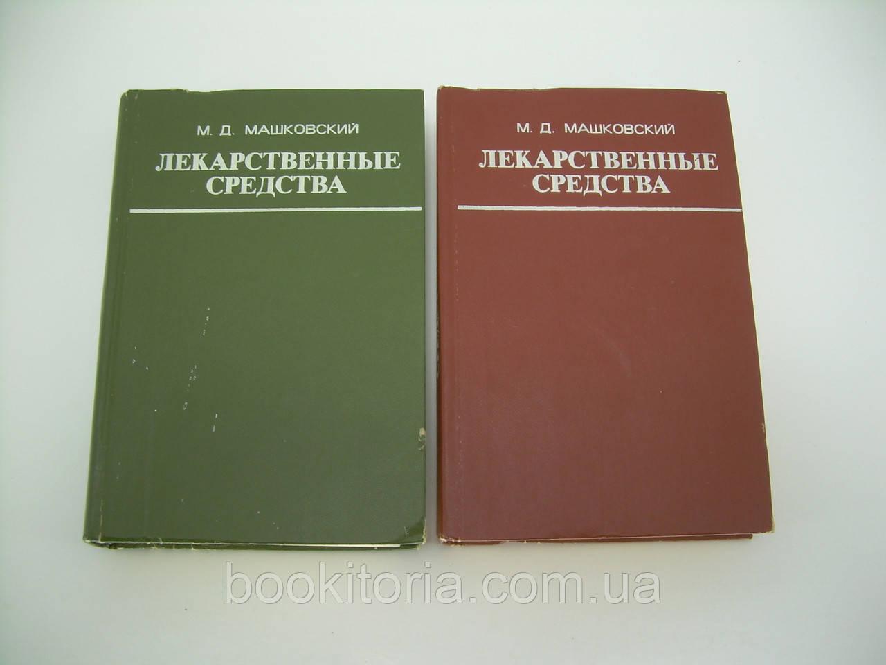 Машковский М.Д. Лекарственные средства. В двух томах (б/у).
