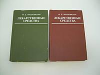 Машковский М.Д. Лекарственные средства. В двух томах (б/у)., фото 1