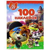 Наклейки детские Перо 44 Cats 100шт 713082