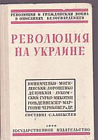 Революция  на Украине С.А. Алексеев