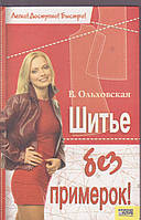 В.Ольховская Шитье без примерок