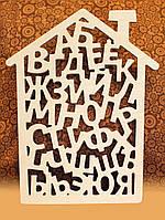 Алфавит деревянный «Домик» (270х340мм), маленький