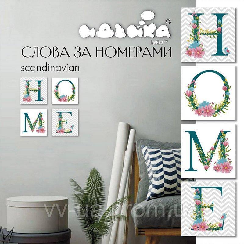 Слова по номерам HOME Скандинавская лаконичность, 18x18 см, подарочная упаковка, Идейка