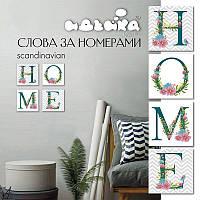 Слова по номерам HOME Скандинавская лаконичность, 18x18 см, подарочная упаковка, Идейка, фото 1