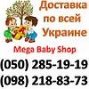 Оптово-розничный интернет магазин mega-baby-shop.com.ua