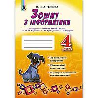 Зошит Інформатика 4 клас До підручника Корнієнко М. Авт: Антонова О. Вид: Генеза, фото 1