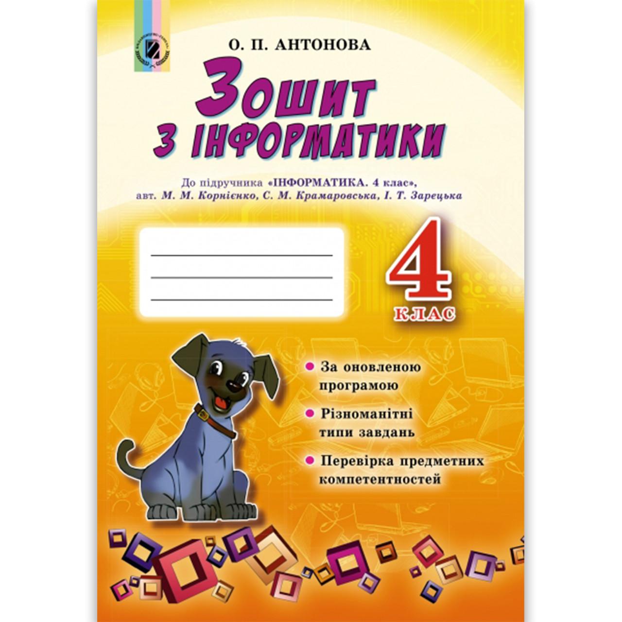 Зошит Інформатика 4 клас До підручника Корнієнко М. Авт: Антонова О. Вид: Генеза