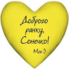 """Декоративна подушка в формі серця """"Доброго ранку, Сонечко!"""", габардин"""