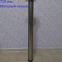 Круглая опора для стола высота 710 мм. цвет матовый  никель