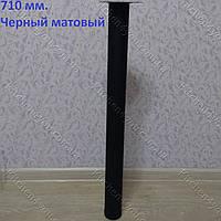 Круглая опора для стола высота 710 мм. цвет черный матовый