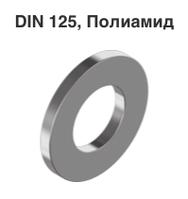 Шайба полиамидная (нейлоновая) М4 мм узкая DIN 125