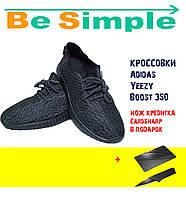 Стильные кроссовки Adidas Yeezy Boost 350 + подарок