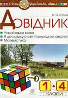 Довідник 1-4 кл Укр. мова. Я досліджую світ. Математика.