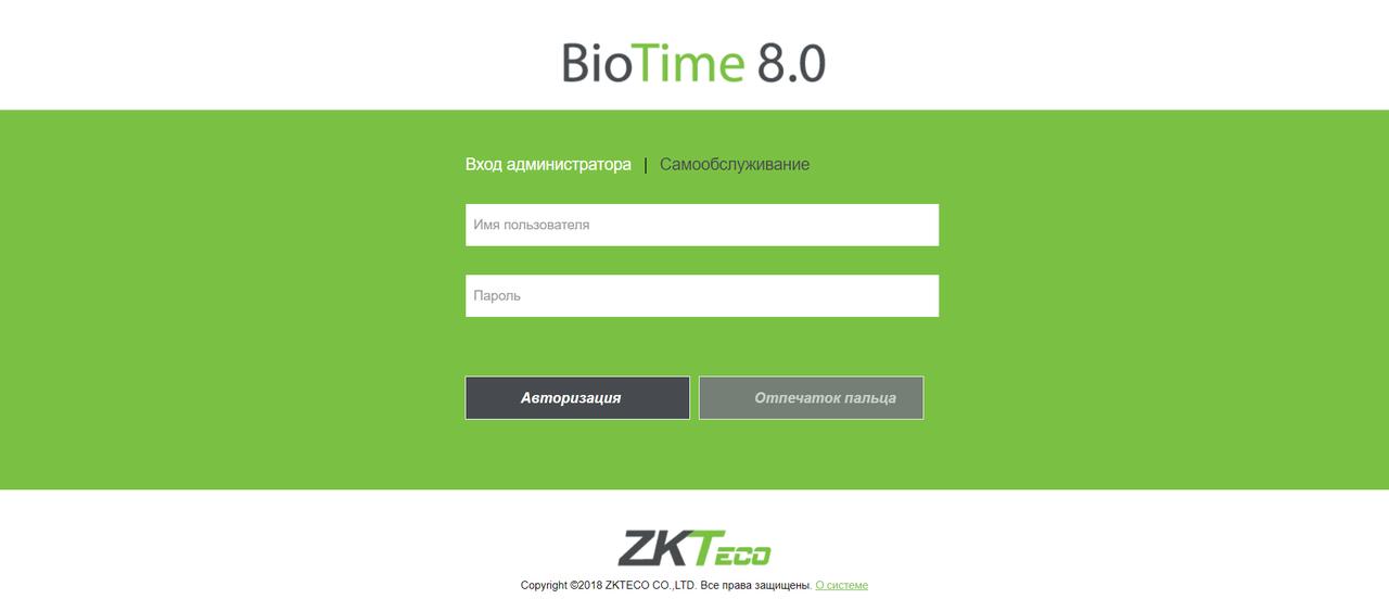 Главная панель программы BioTime