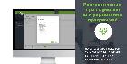 WEB-система учета рабочего времени для удаленных объектов, магазинов, офисов, складов ZKTeco BioTime 8, фото 5