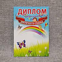 Диплом для выпускника детского сада Бабочки