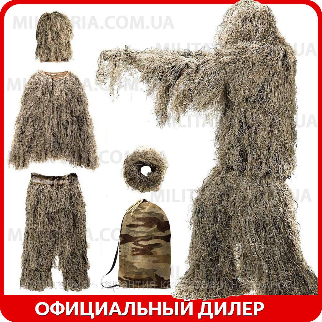 Костюм маскувальний Кікімора | костюм маскувальний Лісовик | маскхалат пустеля (масхалат)