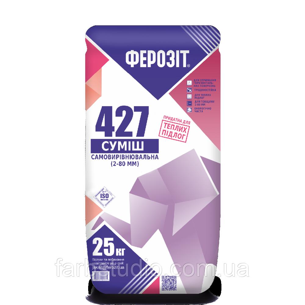 Ферозіт 427