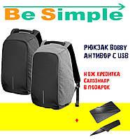 Городской рюкзак-антивор Bobby с USB / Рюкзак антивор + подарок