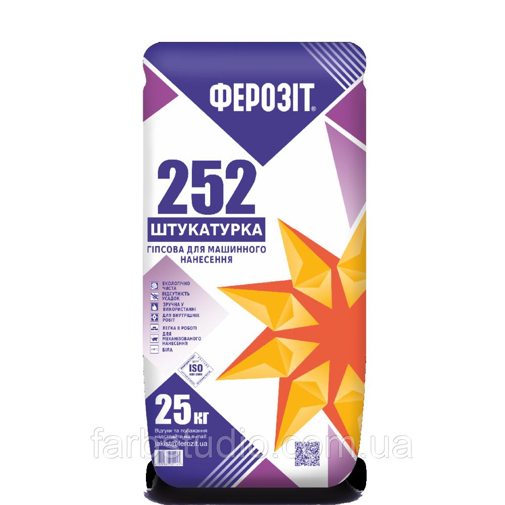 Ферозіт 252