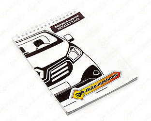 "Блокнот ""Бортовий журнал Renault Trafic"" на Renault Trafic III — Auto-Mechanic (Фірмові) - NRT3"